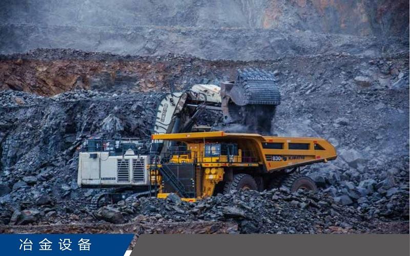 冶金矿山设备供应商